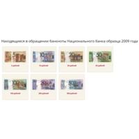 Беларусь. Банкноты образца 2009 (2016) года