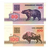 Беларусь  50 рублей, 100 рублей 1992 год  UNC  (2)