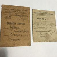 Членская книжка и билет 1918г.Брянск-Бежица.