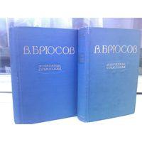 В.Брюсов. Избранные сочинения в 2 томах (изд.1955г)
