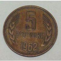 5 стотинок 1962
