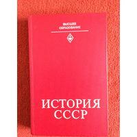История СССР под редакцией Н.Е.Артемова часть первая и часть вторая (учебник для студентов ВУЗов)