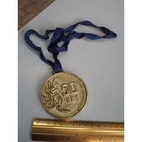 Латунная медаль юбиляра
