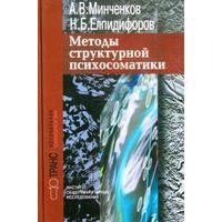 Методы структурной психосоматики Минченков А.В., Елпидифоров Н.Б.