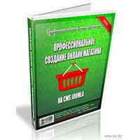 Максим Карелин | Профессиональное создание онлайн магазина на CMS Joomla [2011]