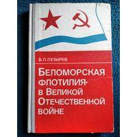 В.П. Пузырев Беломорская флотилия в Великой Отечественной войне