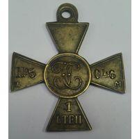 Георгиевский крест 1 степени.. ЖМ. копия