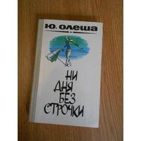 Олеша Ю. Ни дня без строчки: Зависть. Три толстяка. Воспоминания. Из записных книжек