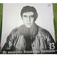 """Владимир Высоцкий  """" На концертах 13"""""""