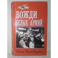 Вожди белых армий. В. Черкасов-Георгиевский