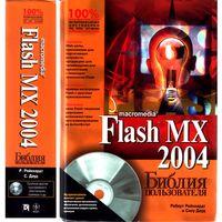 Macromedia Flash MX 2004. Библия пользователя. Роберт Рейнхардт, Сноу Дауд
