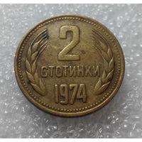 2 стотинки 1974 Болгария #01