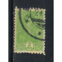 СССР 1929 Стандарт #229