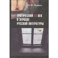 Трагический ХХ век в зеркале русской литературы МФ. Пьяных