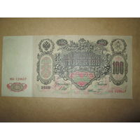 С 1 рубля!100 рублей 1910 г.Шипов.