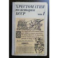 Хрестоматия по истории БССР часть 1