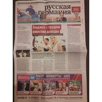 Газета Русская Германия
