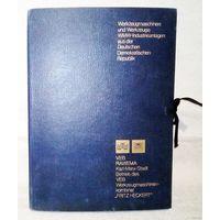 Папка ГДР Карл-Маркс-Штадт для бумаг документов