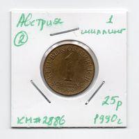 Австрия 1 шиллинг 1990 года -2