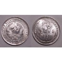 10 копеек 1930 aUNC