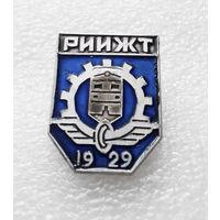 РИИЖТ 1929 г. Ростовский институт инженеров железнодорожного транспорта #0609-OP14
