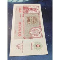 Лотерея 1987 выпуск 6