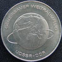 YS: ГДР, 10 марок 1978, совместный космический полет СССР-ГДР, КМ# 70