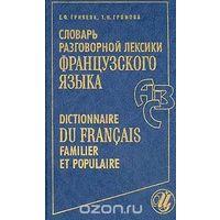 Гринева. Словарь разговорной лексики французского языка (на материале современной художественной литературы и прессы)
