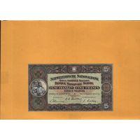 Швейцария 5 франков 1951 г.