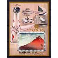 1970 ОАЭ. Манама. Всемирная выставка ЭКСПО в Осаке, Япония. Блок