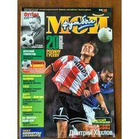 Мой футбол 16-1999