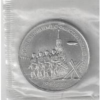 3 рубля 1991 50 лет Победы под Москвой анц запайка