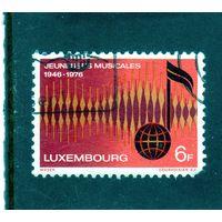 Люксембург.Ми-932.Молодежь и музыка Серия: Международные организации.1976.