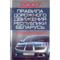 Правила дорожного движения 2007