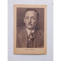Янка Купала довоенная открытка