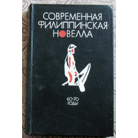 Современная Филиппинская новелла. 60-70-е годы.