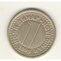 1 динар 1995 г.