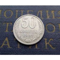 50 копеек 1987 СССР #02